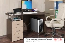 Стол компьютерный Лорд венге-лоредо